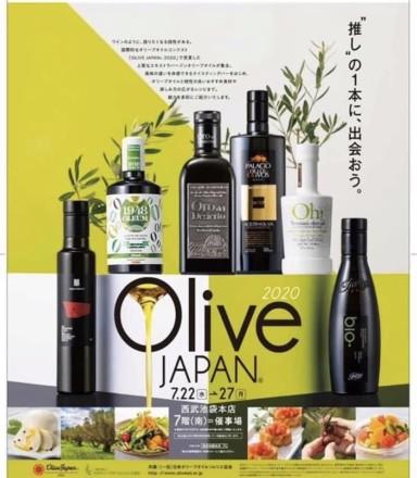 今年も西武池袋本店で<br />OLIVE JAPAN® 2020 開催