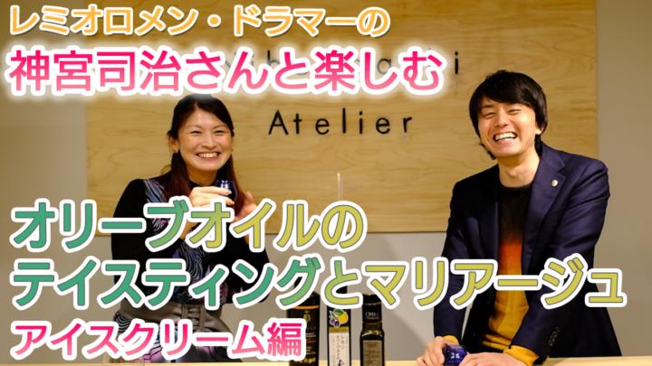 第10回<br />レミオロメン・ドラマー ✨神宮司治さんから学ぶ本格的なオリーブオイルのテイスティングと<br />マリアージュ アイスクリーム編<br />【オリーブオイルYouTuber えーみーです。】