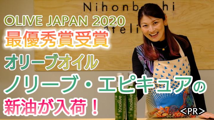 第12回<br />OLIVE JAPAN®2020最優秀受賞オリーブオイル<br />ノリーブ・エピキュアの新油が入荷!<br />【オリーブオイルYouTuber えーみーです。】