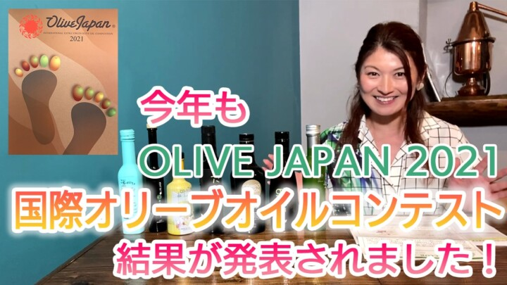 第16回<br />今年もOLIVE JAPAN 2021<br />国際オリーブオイルコンテスト受賞商品<br />発表されました!Congratulations!! <br />【オリーブオイルYouTuber えーみーです。】