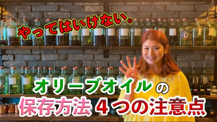 第24回<br />やってはいけない!<br />オリーブオイルの保存方法4つの注意点<br />【オリーブオイルYouTuber えーみーです。】